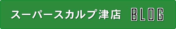 津店ブログ