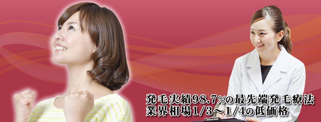 女性の発毛